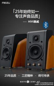meizu-speaker